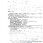Приказ об открытии Консультативного пункта в МБДОУ №16